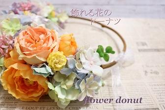 flowerdonut